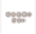 昭和初期の佇まい